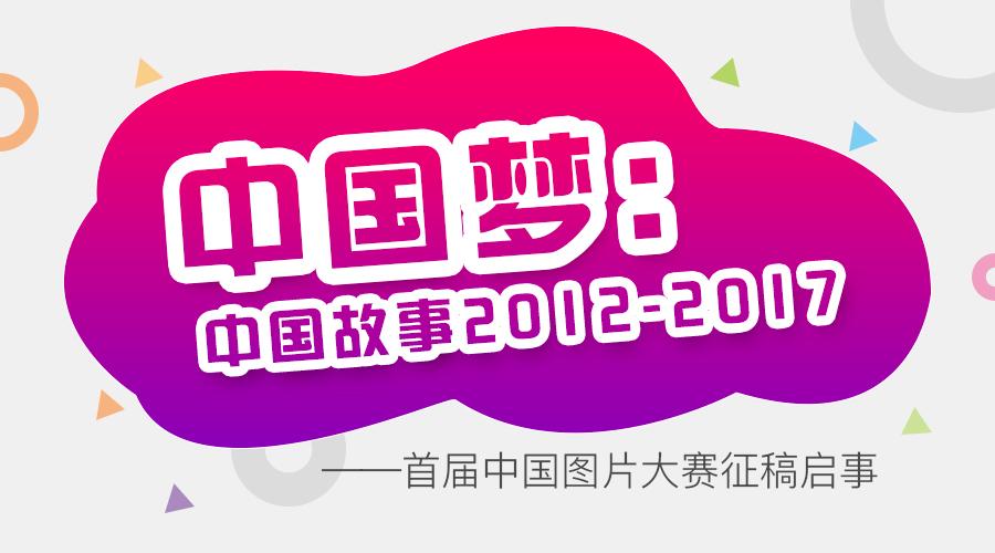中国梦:中国故事2012-2017