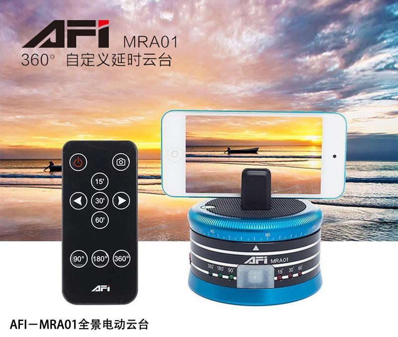 AFI-MRA01+字.jpg