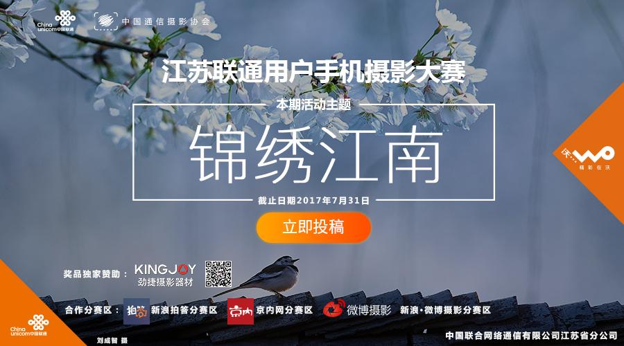 banner-江苏联通900-500.jpg