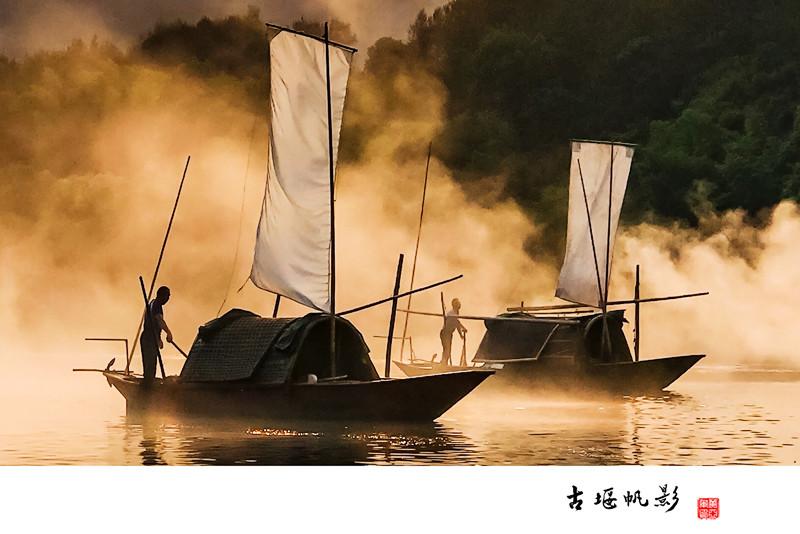 《古堰帆影》-黄亚军.JPG