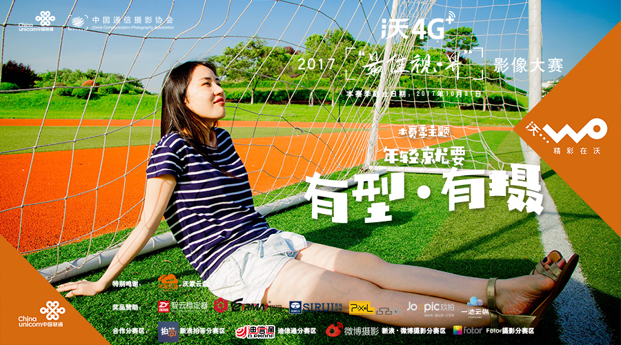 2赛季摄影大赛微信1.jpg