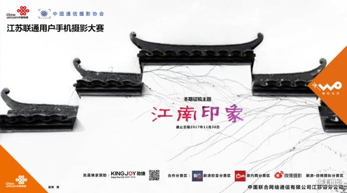 banner-江苏联通900-500第二季.jpg