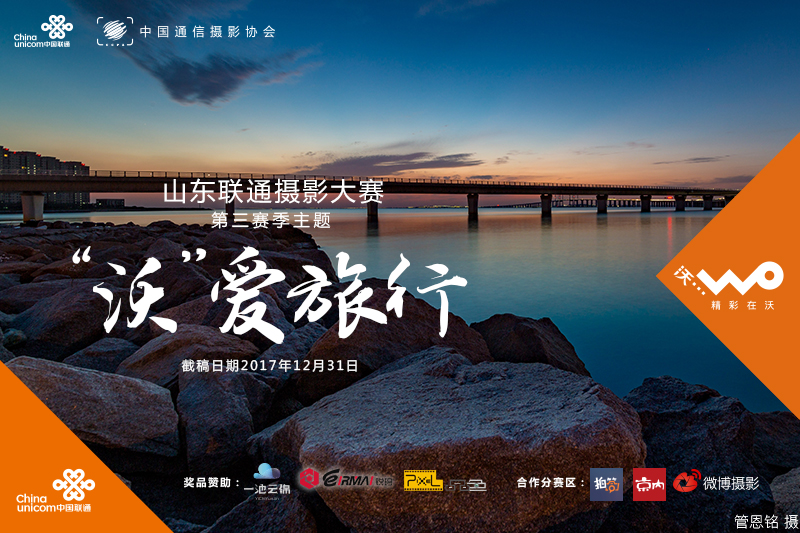 banner-山东联通第3季800-533.jpg