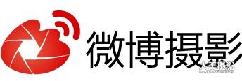 微博摄影_logo1.png