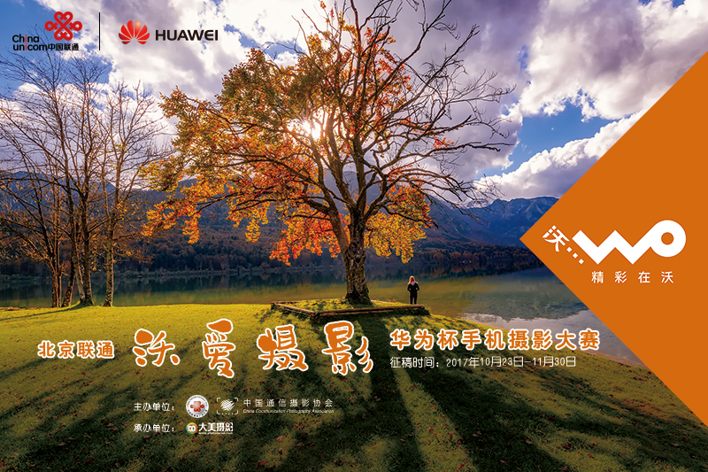 北京联通华为杯手机摄影大赛最终版800-533.jpg