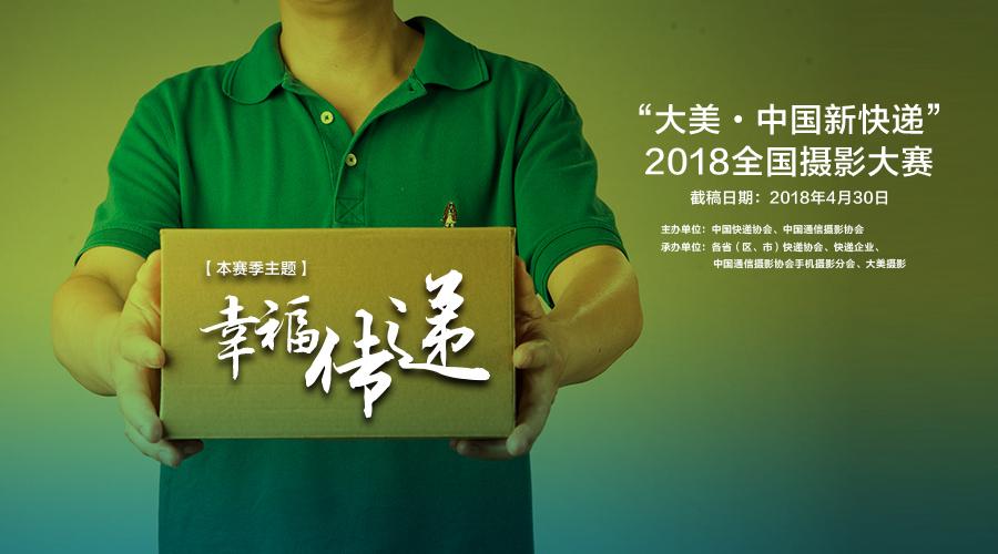 大美中国新快递900-500.jpg