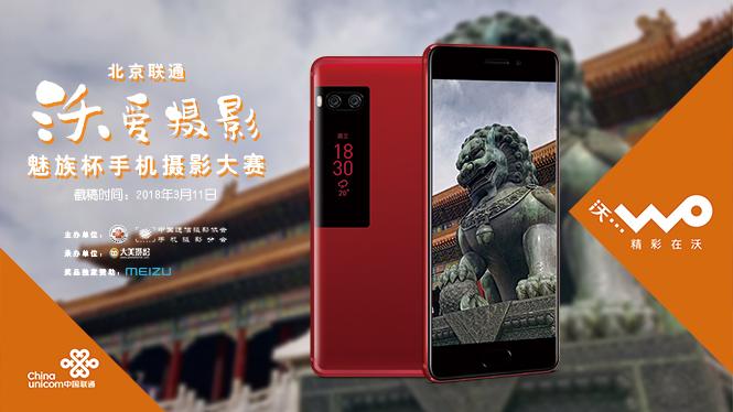 北京联通魅族杯665-374.jpg