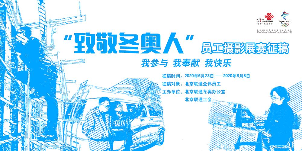 北京联通致敬冬奥人1000-500.jpg