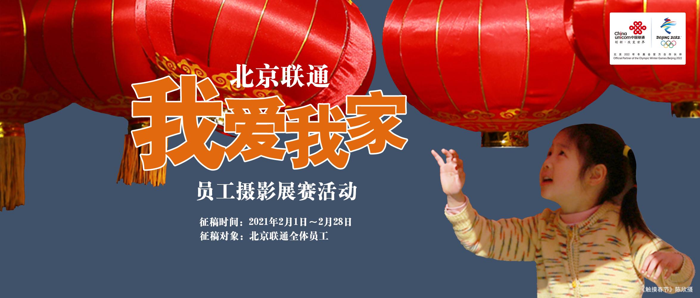 """2021北京联通""""我爱我家""""员工摄影展赛活动的2350-1000.jpg"""