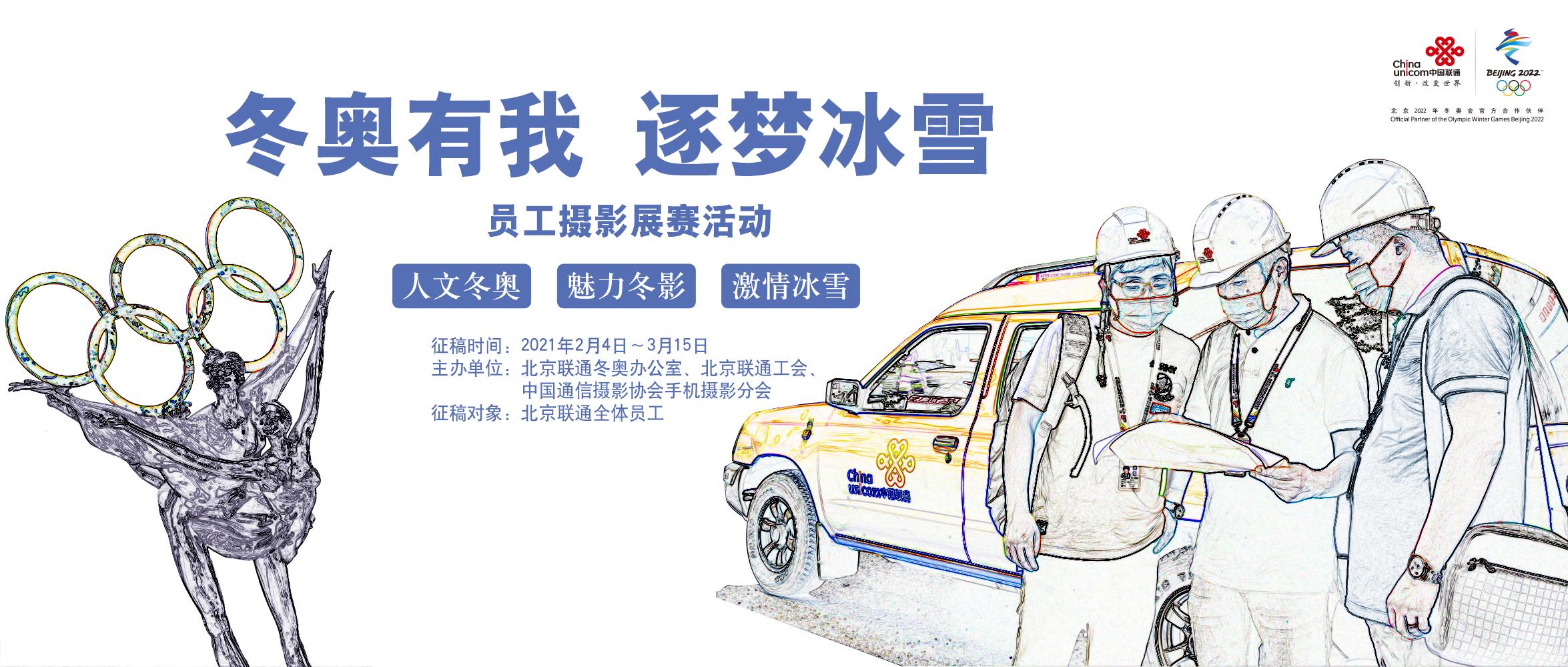 """2021""""冬奥有我-逐梦冰雪""""员工摄影展赛活动2350-1000.jpg"""